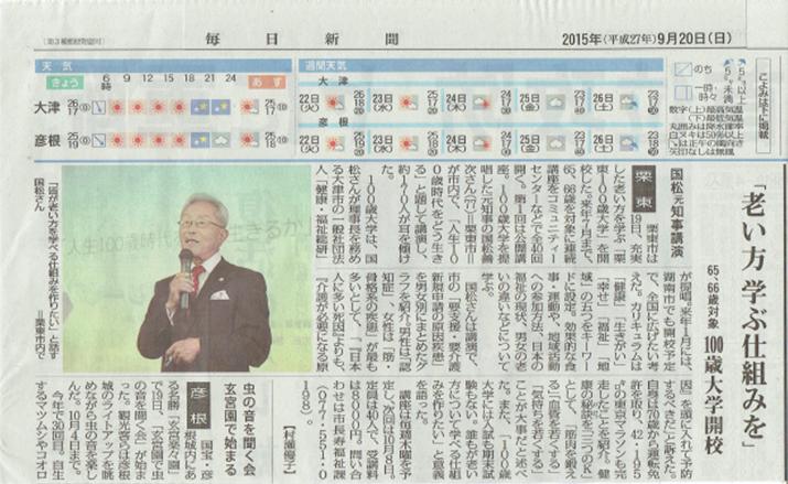 毎朝新聞(20150920)