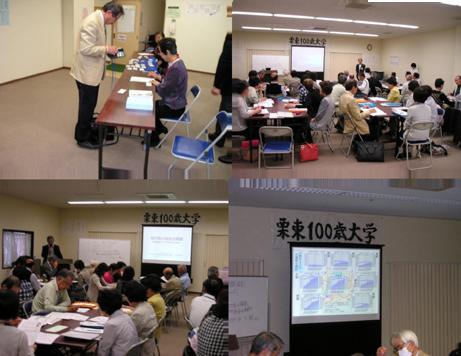 栗東100歳大学第2講